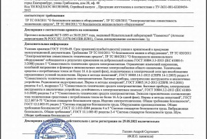 Декларация ТС на Насосы промывочные циркуляционные НПЦ
