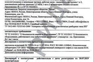 Deklaratsiya-sootvetstviya-TR-TS-RPTO-tipa-NN-1_1-736x1024