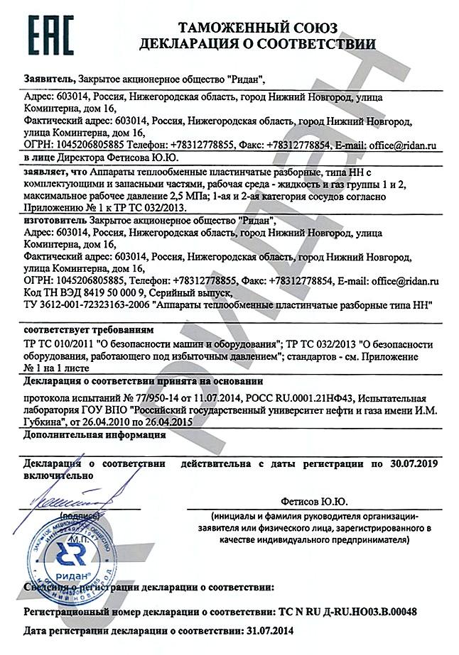 Теплообменники ридан сертификат соответствия Пластинчатый теплообменник Alfa Laval TL15-BFD Чайковский
