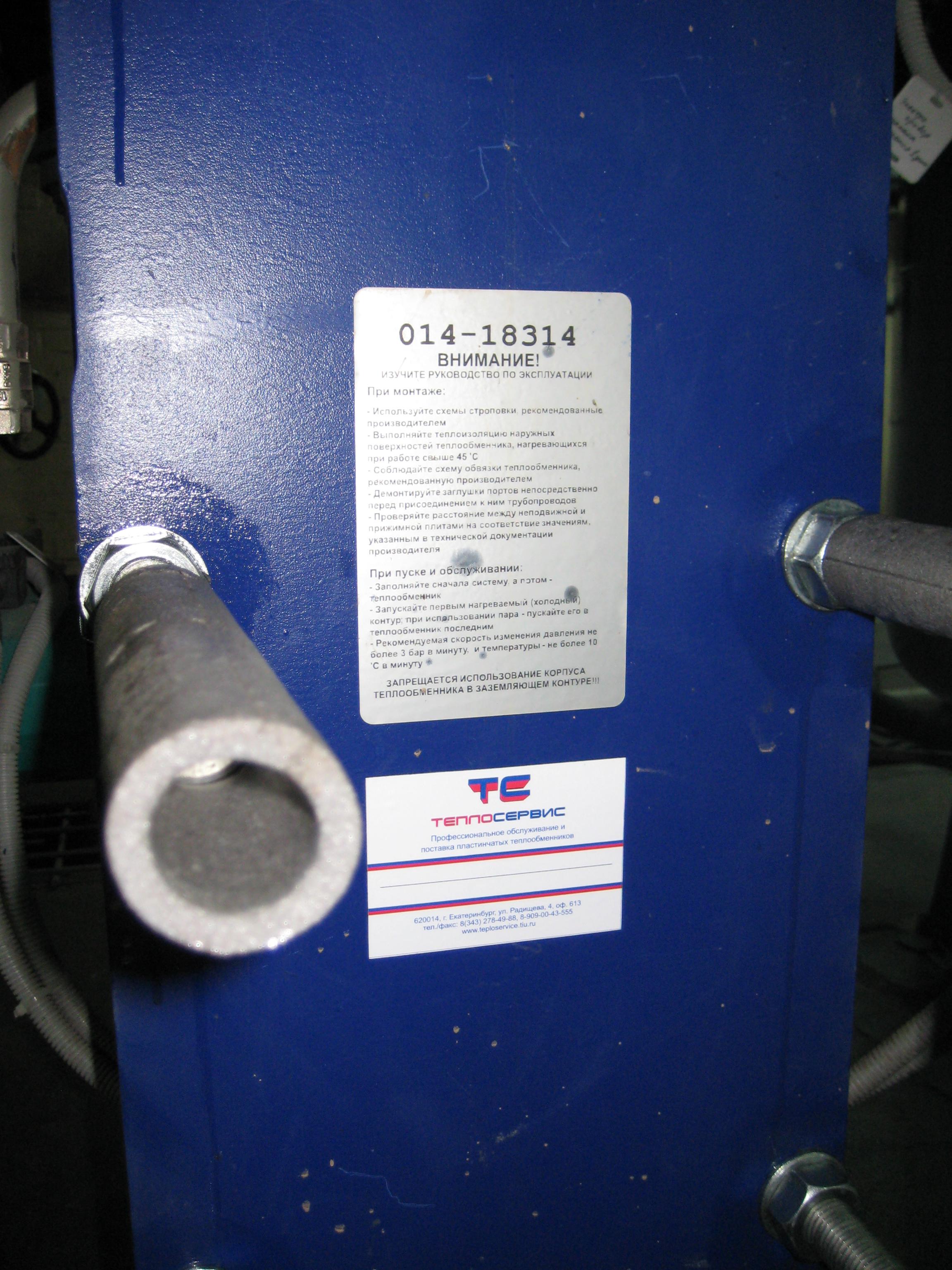 Пуск пластинчатых теплообменников в работу теплообменник green plate px