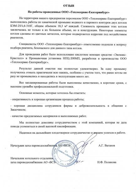 Отзыв (АО Березниковский содовый завод) о химпромывке котла