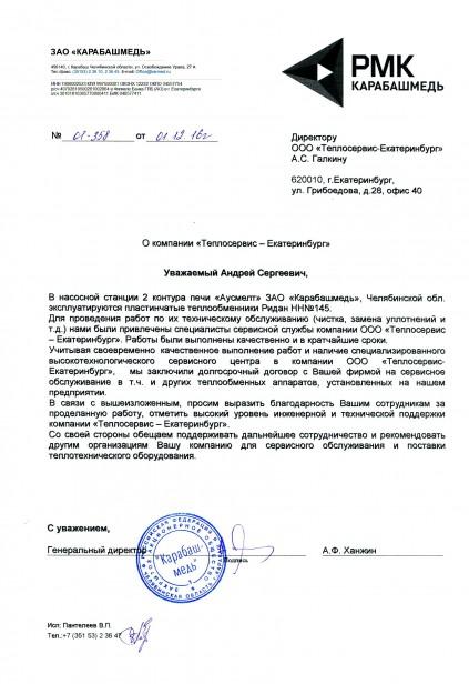 otzyiv-o-kompanii-teploservis-ekaterinburg