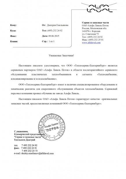 Письмо о сервисном партнерстве с ОАО Альфа Лаваль Поток