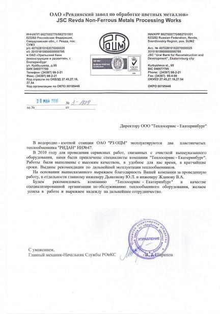 Ревдинский завод обработки цветных металлов (УГМК-холдинг).