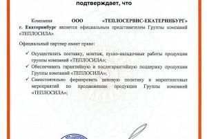 Сертификат диллера. Теплосервис