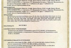 Сертификат на ПТО Альфа Лаваль