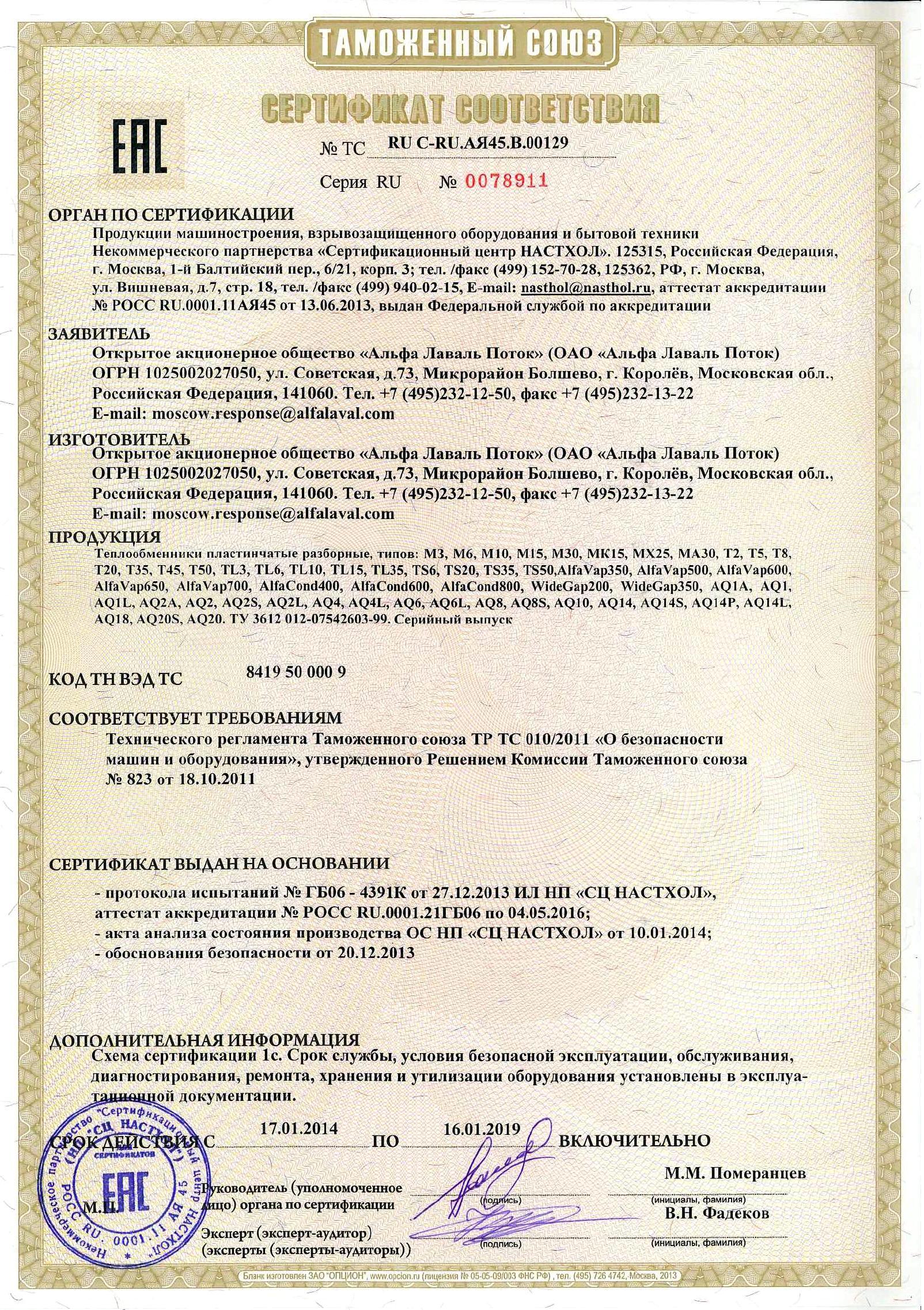 Сертификаты на теплообменник данфосс теплообменник для будерус