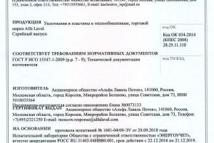 Сертификат на зап. части для теплообменников Альфа Лаваль