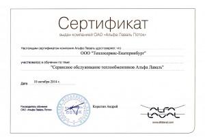 Сертификат об обучении сервисному обслуживанию теплообменников Альфа-Лаваль