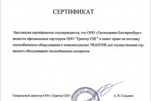 Сертификат партнера Трантер на 2016 - 2017 гг.