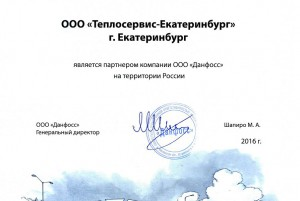 Сертификат партнера.