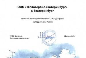 Сертификат партнера. Данфосс