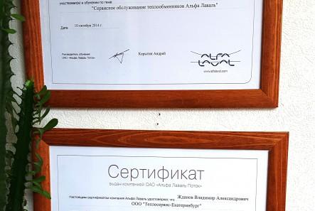 Сертификаты Лаваль