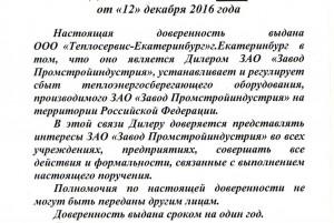 udostoverenie-dilera-zavod-promindustriya-minsk