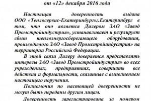 Удостоверение дилера. Завод ЗАО Проминдустрия, Минск