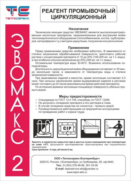 evomax_2