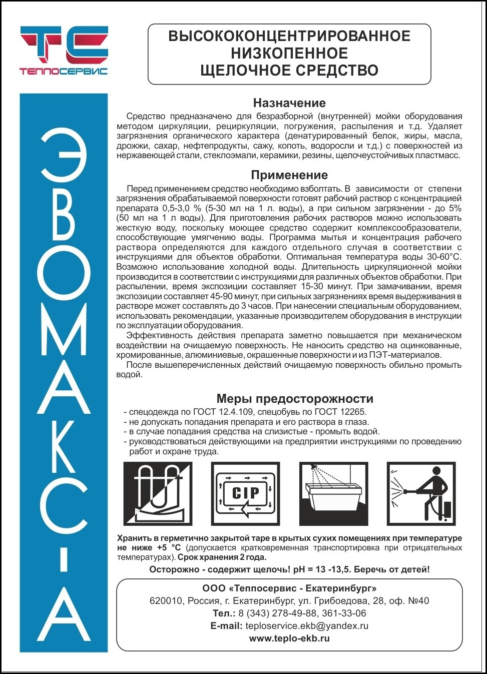 Эвомакс-А (щелочное малопенное моющее средство)