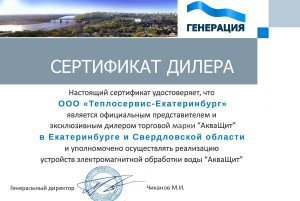 """Сертификат дилера """"АкваЩит"""""""