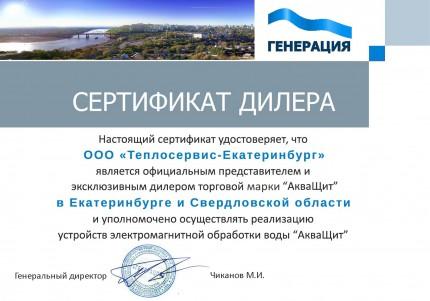 Сертификат дилера устройств электромагнитной обработки воды Акващит