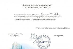 Сертификат дилера ООО Данфосс по направлению тепловая автоматика. 2020 - 2022 гг.