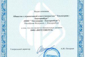 Сертификат дилера завода ВогезЭнерго на 2020 год