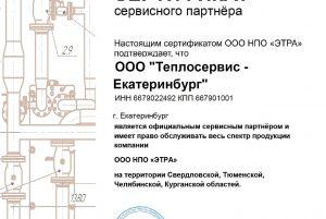 """Сертификат сервисного партнера ООО НПО """"ЭТРА"""" на 2020 год"""