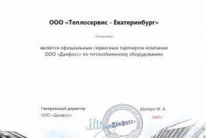 """Сертификат сервисного партнера ООО """"Данфосс"""" 2020"""