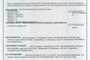 Сертификат на реагенты (моющие средства) Эвомакс